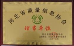 河北省质量信息协会
