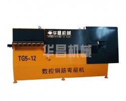 TG5-12型全自动数控钢筋弯箍机